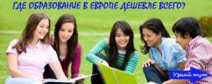 образование в Европе, цена